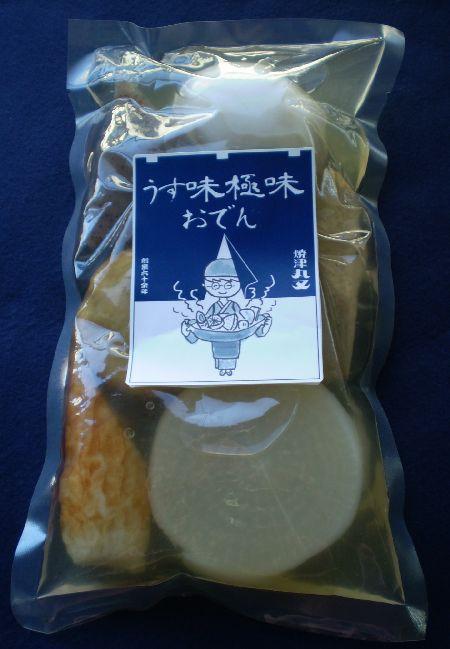 うす味極味おでん-blog.jpg