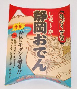 静岡おでん umibouzu -blog.jpg