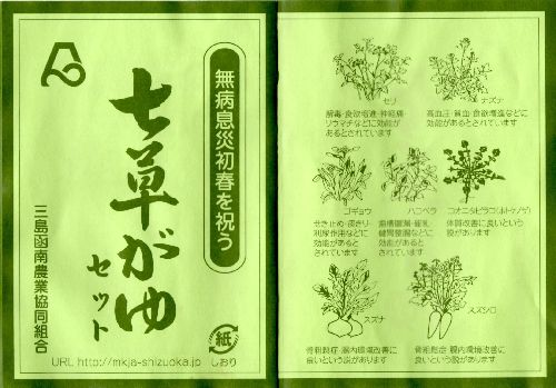 blog-春の七草セット2014.jpg