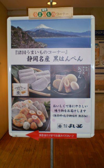 blog-東武百貨店催事タペストリー.jpg