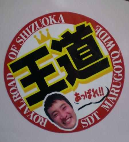 blog-2015.2.4.marugotowaido-oudou.jpg
