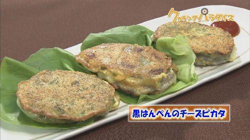 blog-cheese-pikata.jpg