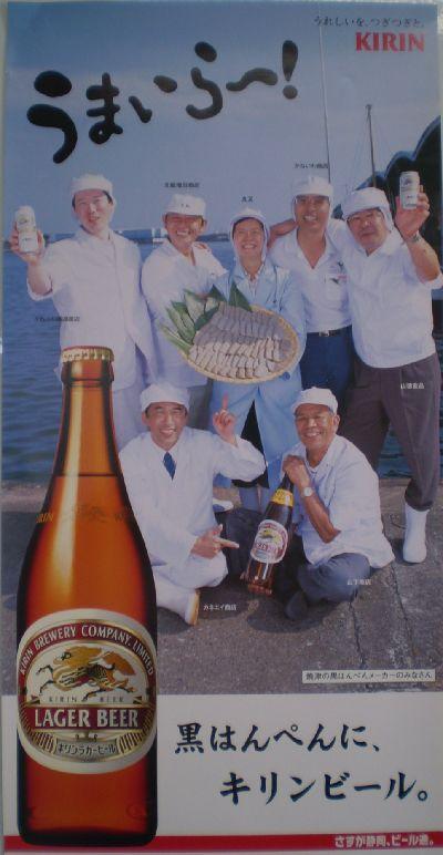 blog-kirinbeer-2006-umaira-.jpg