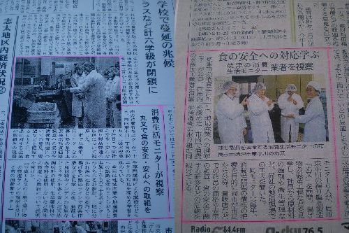 blog-monita-newspaper-1-2013.1.22-renketu.jpg