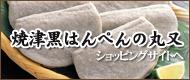 焼津黒はんぺん・静岡おでんの具通販