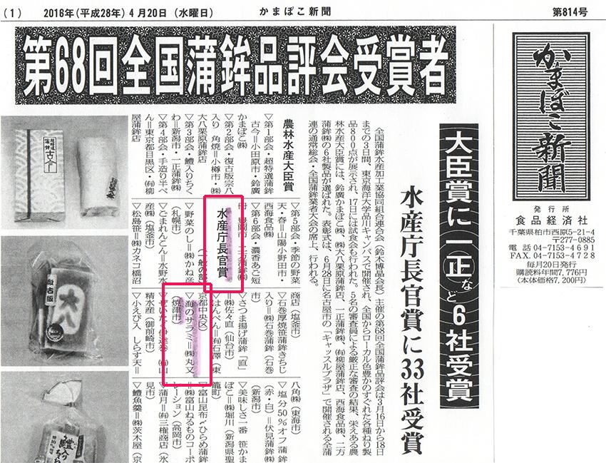 第68回水産庁長官賞受賞
