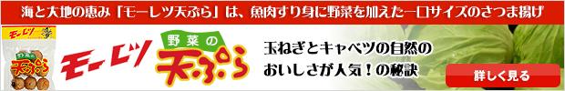 復刻版 モーレツ!野菜の天ぷら