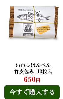 いわしはんぺん(黒はんぺん)竹皮包み10枚