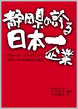静岡県の誇る日本一企業