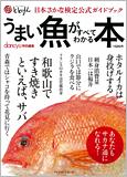 うまい魚がすべてわかる本