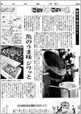 信濃新聞:静岡の黒はんぺん 魚のうま味ジワッと